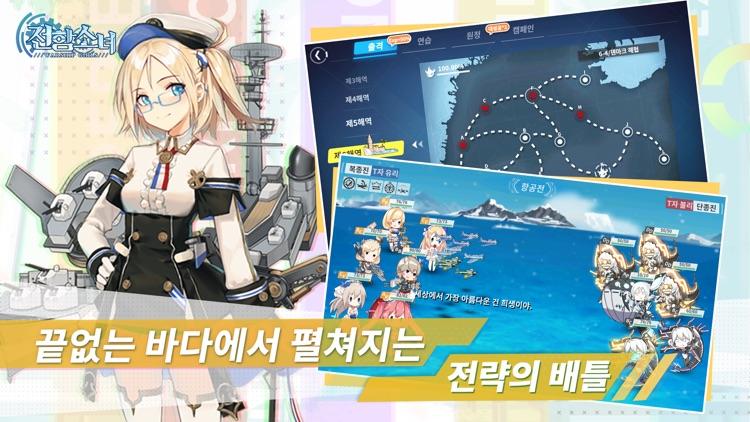 전함소녀 screenshot-1