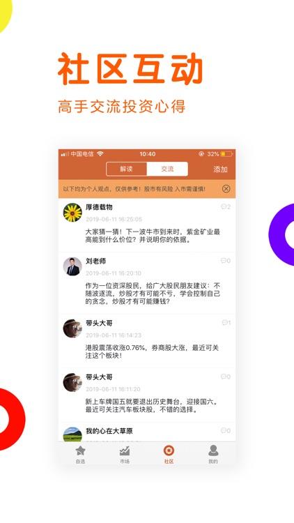 选股宝-股票交流软件 screenshot-3
