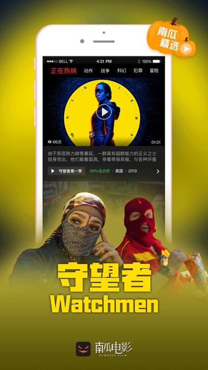 南瓜电影-高清精品影视 screenshot-3