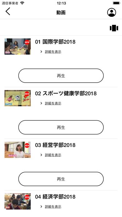 大阪産業大学公式アプリのおすすめ画像3