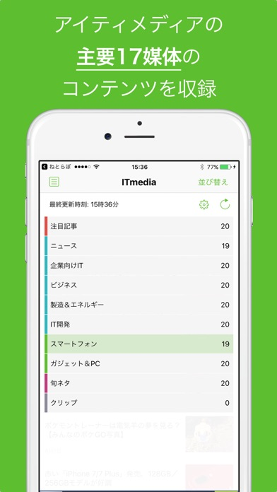 ITmedia for iPhone/iPad ScreenShot2