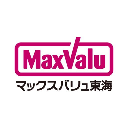 マックスバリュ東海公式アプリ