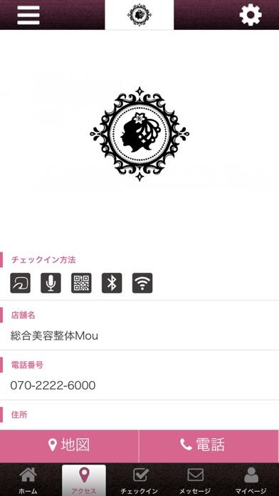 Mou公式アプリ screenshot #4