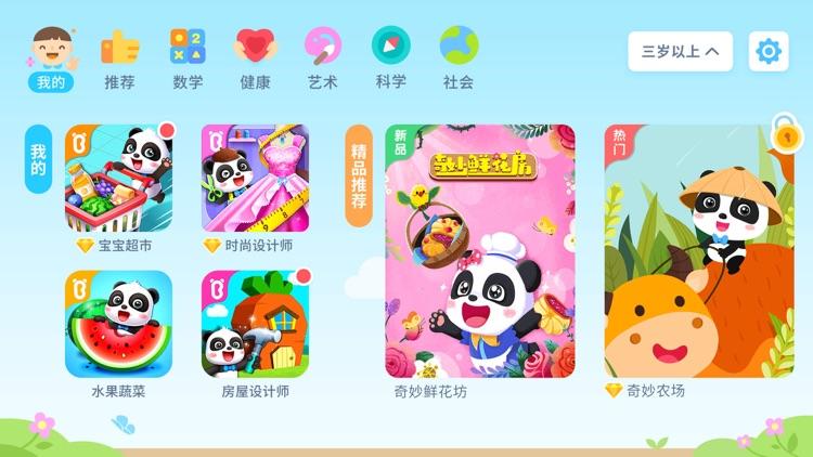 宝宝巴士世界 - 早教大全合集 screenshot-6