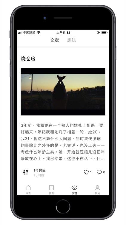 村上森林 - 村上的世界,我们的森林 screenshot-3