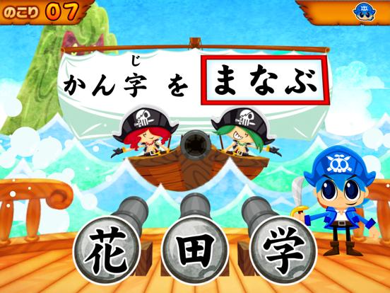 国語海賊〜1年生編〜完全版のおすすめ画像1