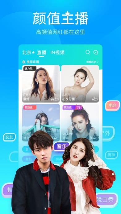 映客-高颜值直播交友社交平台 Screenshot