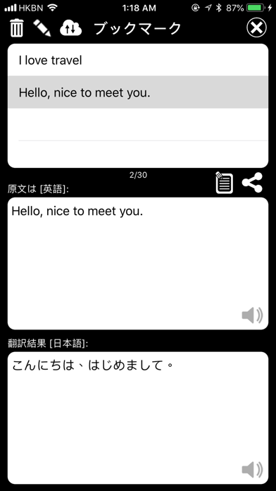 特快翻訳のおすすめ画像7