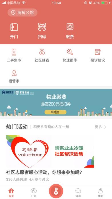 慧生活-您的社区生活服务专家 screenshot one