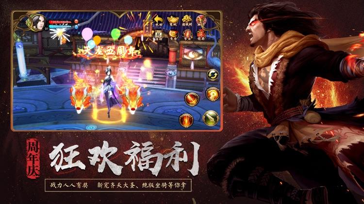 天龙3D-斗战器灵 screenshot-4