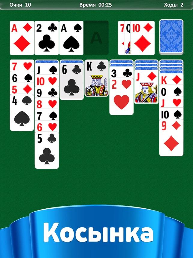 Карта бита пасьянс косынка 3 карты играть бесплатно