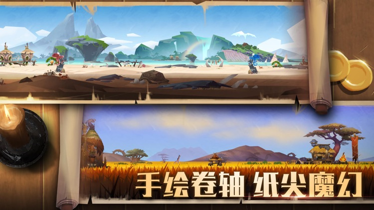 无尽远征 screenshot-1