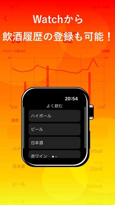 飲酒カレンダー - 健康管理アプリのスクリーンショット4