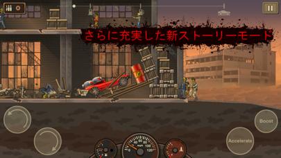 アーン トゥ ダイ 2 (Earn to Die 2)のおすすめ画像2