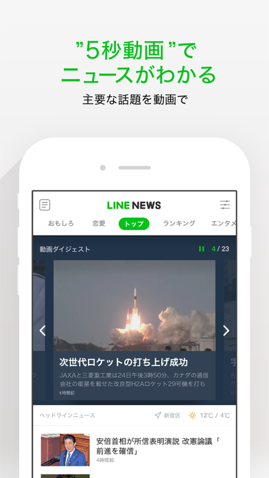 LINE NEWSのおすすめ画像1