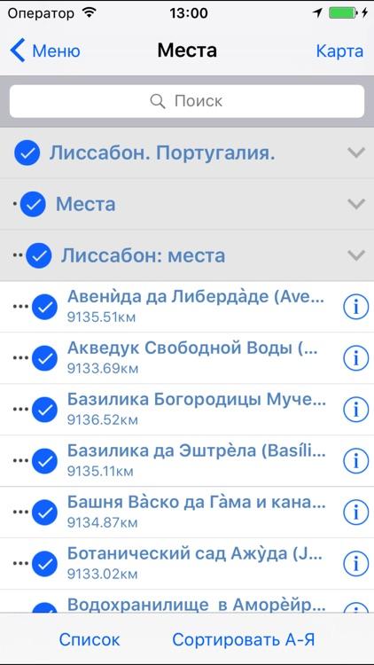 Лиссабон аудио- путеводитель screenshot-4