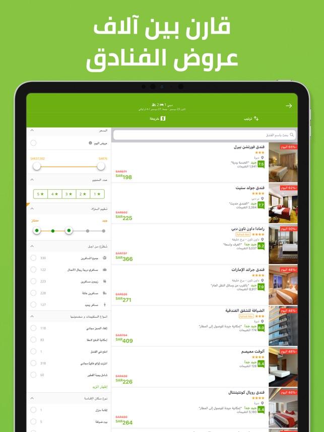 حجز طيران وفنادق ويجو Wego على App Store
