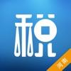 网上税务局-河南省税务局(移动版)