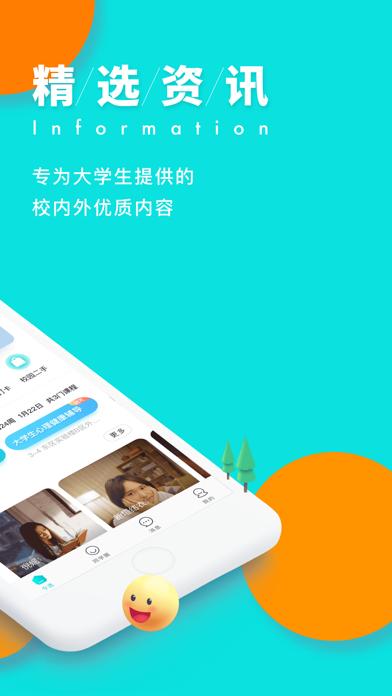 今日广外 screenshot two