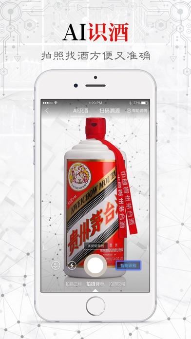 茅友公社-茅台爱好者专属服务平台 screenshot three