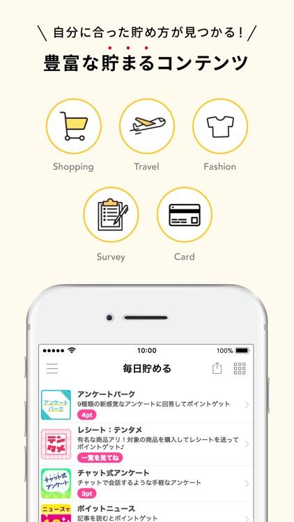 ポイントタウン byGMO screenshot-3