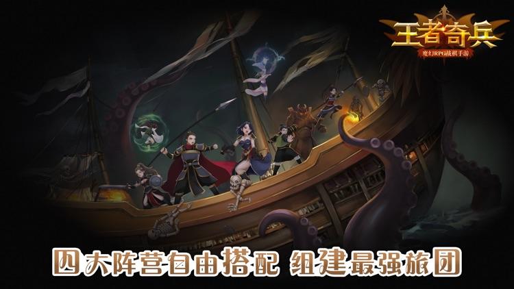 王者奇兵 screenshot-1