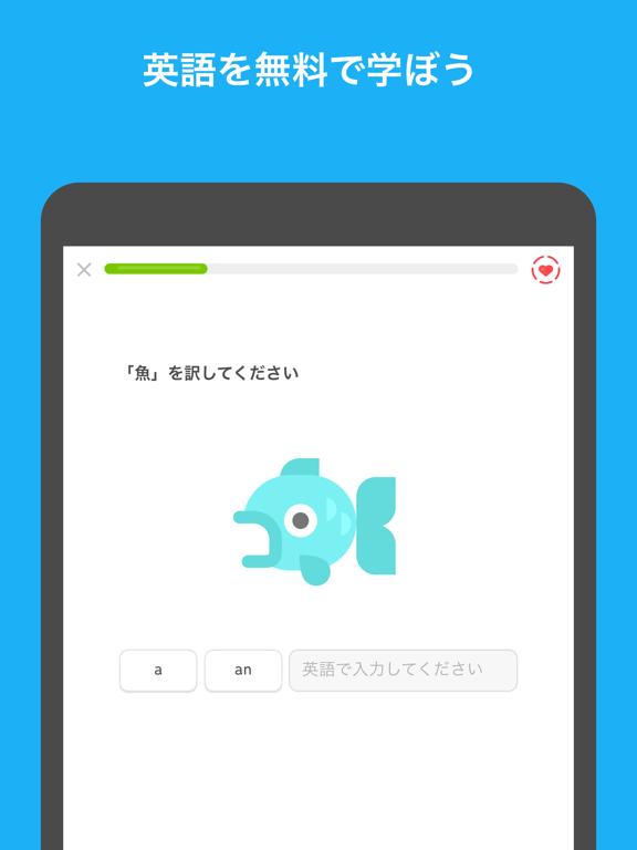 Duolingo - ビジネスや旅行に役立つ外国語学習アプリのおすすめ画像3