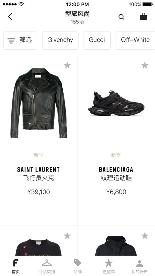 Farfetch-全球奢侈品时尚购物平台-3