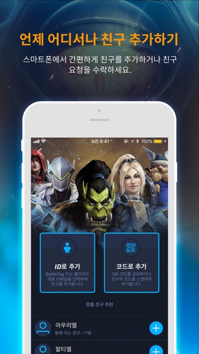블리자드 Battle.net for Windows