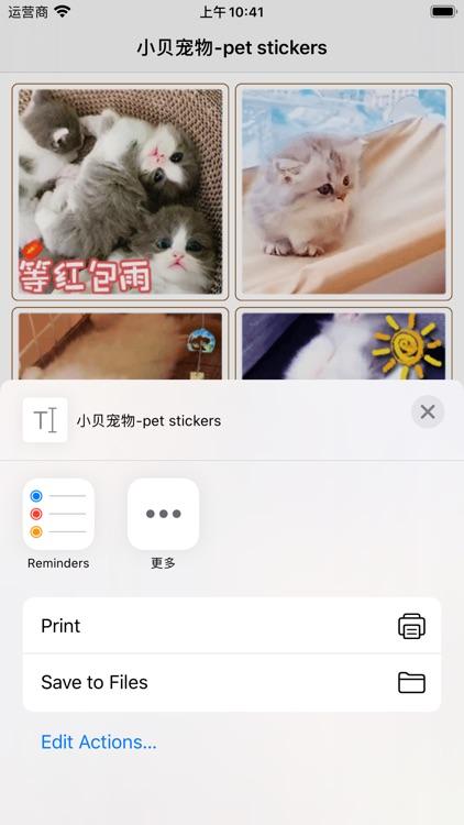 小贝宠物-pet stickers