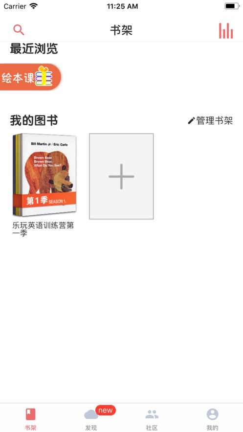 趣听英语绘本-廖单合集(图1)