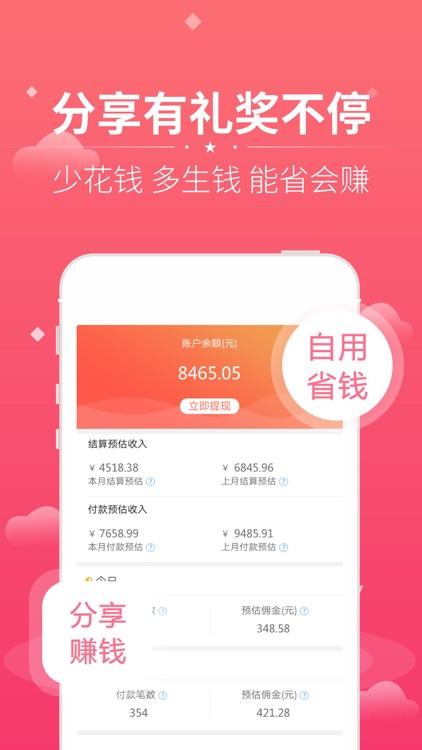 花生联盟-优惠券返利高佣金省钱APP screenshot-4