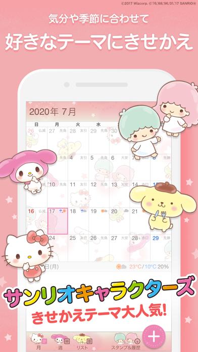 Yahoo!カレンダー screenshot1