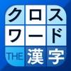 漢字クロスワードパズル - iPadアプリ