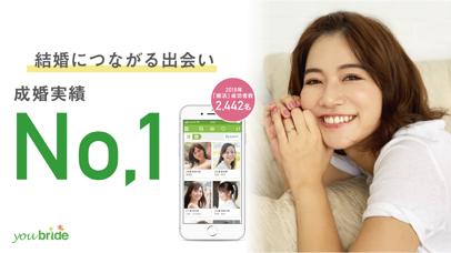 youbride(ユーブライド)婚活・マッチングアプリ ScreenShot0