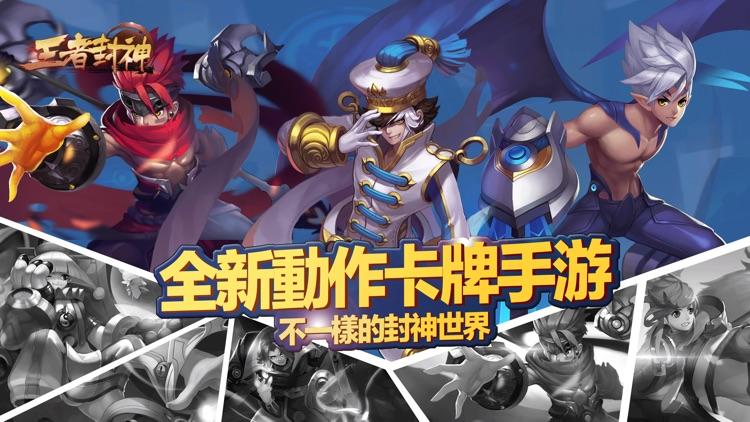 王者封神 screenshot-0