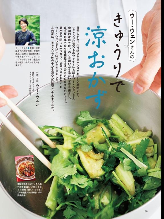 栄養と料理のおすすめ画像5