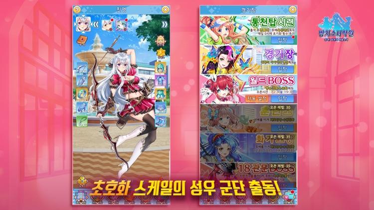 방치소녀-학원편 screenshot-3