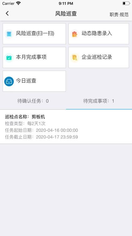 惠开应急 screenshot-2