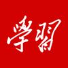学习强国 - 中央宣传部宣传舆情研究中心