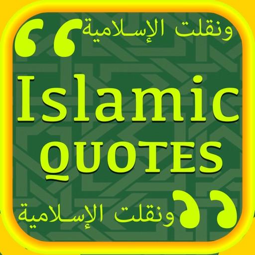 Ramadan Quotes & Islamic Duas