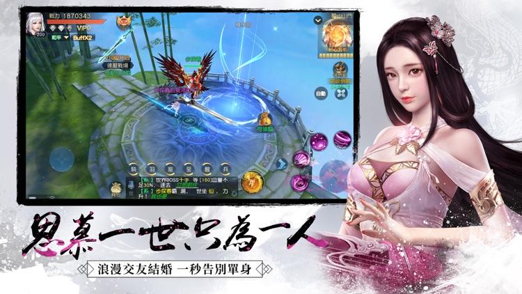 慕龍訣 screenshot-3
