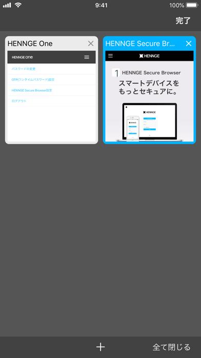 HENNGE Secure Browserのスクリーンショット5