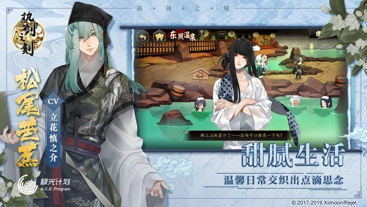 执剑之刻 screenshot-2
