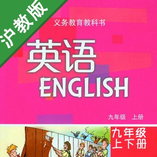 牛津初中英语九年级上下册沪教版