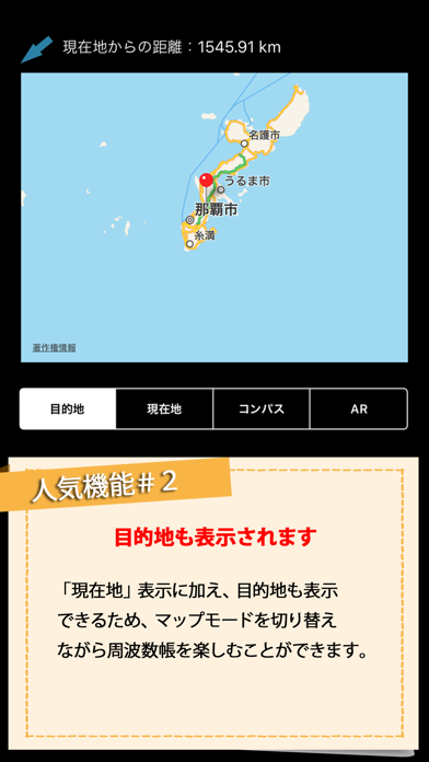 Screenshot for 周波数帳2018 in United States App Store