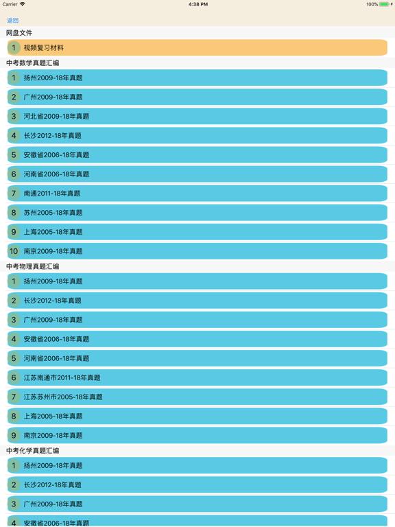 初中数理化真题与解析  -  升学考试必备资料大全 screenshot 14