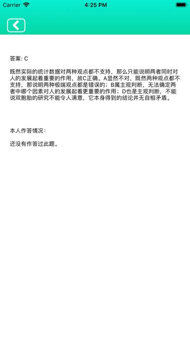 高中了 - 公务员事业单位考试必备 screenshot 8