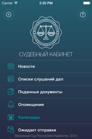 Судебный кабинет - náhled