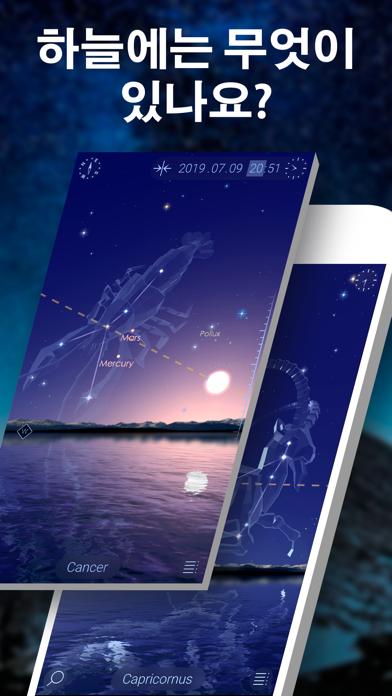 Star Walk 2 Ads+: 별자리표 AR for Windows